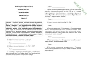 ЕГЭ базовый пробный Брянск 2 2020г