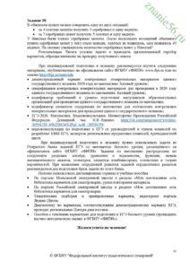 ЕГЭ базовый рекомендации ученикам 2020г