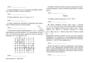 ЕГЭ профильный пробный Брянск 2 2020г