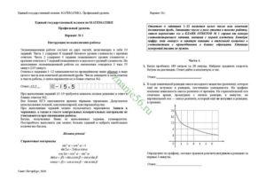 ЕГЭ профильный пробный Санкт-Петербург 1 2020г