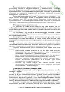 ЕГЭ профильный рекомендации ученикам 2020г