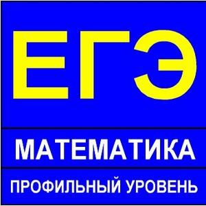 ЕГЭ Профильный