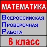 ВПР по математике 6 класс