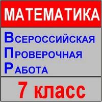 ВПР по математике 7 класс
