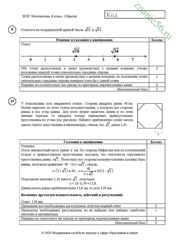 ВПР 8 класс ДЕМО 2020