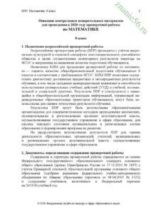 ВПР 8 класс КИМ 2020