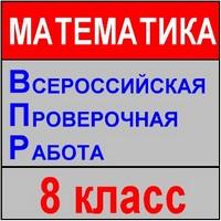 ВПР по математике 8 класс